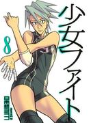 少女ファイト(8)