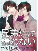 兄弟だって構わない~close to you~(1)(BL★オトメチカ)