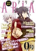 ARIA 0号(アリア)