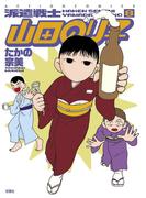 派遣戦士山田のり子 8(アクションコミックス)