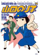 派遣戦士山田のり子 9(アクションコミックス)