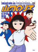 派遣戦士山田のり子 10(アクションコミックス)