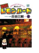BARレモン・ハート 4(アクションコミックス)