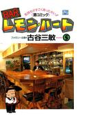 BARレモン・ハート 5(アクションコミックス)