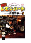 BARレモン・ハート 8(アクションコミックス)