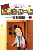 BARレモン・ハート 14(アクションコミックス)