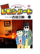 BARレモン・ハート 15(アクションコミックス)