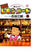 BARレモン・ハート 16(アクションコミックス)