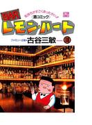 BARレモン・ハート 18(アクションコミックス)