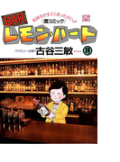 BARレモン・ハート 19(アクションコミックス)
