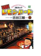 BARレモン・ハート 24(アクションコミックス)