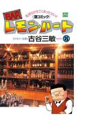 BARレモン・ハート 25(アクションコミックス)