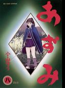 あずみ 8(ビッグコミックス)