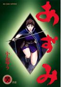 あずみ 46(ビッグコミックス)