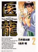 医龍 2(ビッグコミックス)