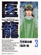 医龍 3(ビッグコミックス)
