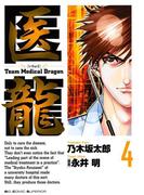 医龍 4(ビッグコミックス)