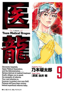 医龍 9(ビッグコミックス)