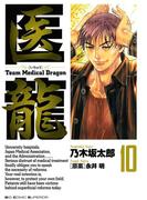 医龍 10(ビッグコミックス)