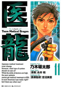 医龍 11(ビッグコミックス)