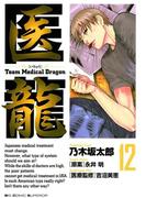 医龍 12(ビッグコミックス)