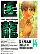 医龍 14(ビッグコミックス)