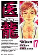 医龍 17(ビッグコミックス)