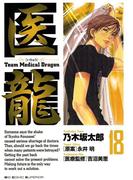 医龍 18(ビッグコミックス)
