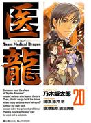 医龍 20(ビッグコミックス)