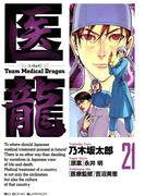 医龍 21(ビッグコミックス)