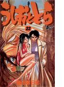 うしおととら 22(少年サンデーコミックス)