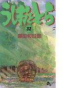 うしおととら 32(少年サンデーコミックス)