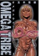 OMEGA TRIBE 3(ビッグコミックス)