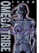 OMEGA TRIBE 4(ビッグコミックス)