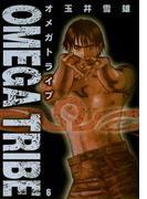 OMEGA TRIBE 6(ビッグコミックス)