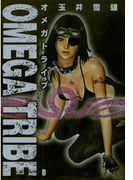 OMEGA TRIBE 8(ビッグコミックス)