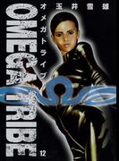 OMEGA TRIBE 12(ビッグコミックス)