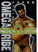 OMEGA TRIBE 13(ビッグコミックス)