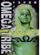 OMEGA TRIBE 14(ビッグコミックス)