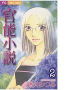 官能小説 2(フラワーコミックス)