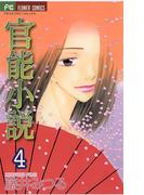 官能小説 4(フラワーコミックス)