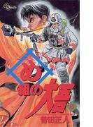 め組の大吾 6(少年サンデーコミックス)