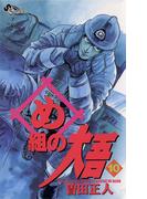 め組の大吾 10(少年サンデーコミックス)