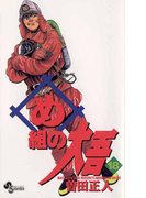 め組の大吾 18(少年サンデーコミックス)