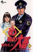 め組の大吾 20(少年サンデーコミックス)
