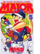 MAJOR 5(少年サンデーコミックス)