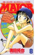 MAJOR 8(少年サンデーコミックス)