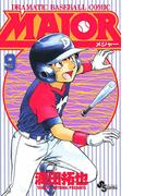 MAJOR 9(少年サンデーコミックス)