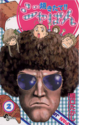 焼きたて!!ジャぱん 2(少年サンデーコミックス)