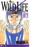 ワイルドライフ 3(少年サンデーコミックス)